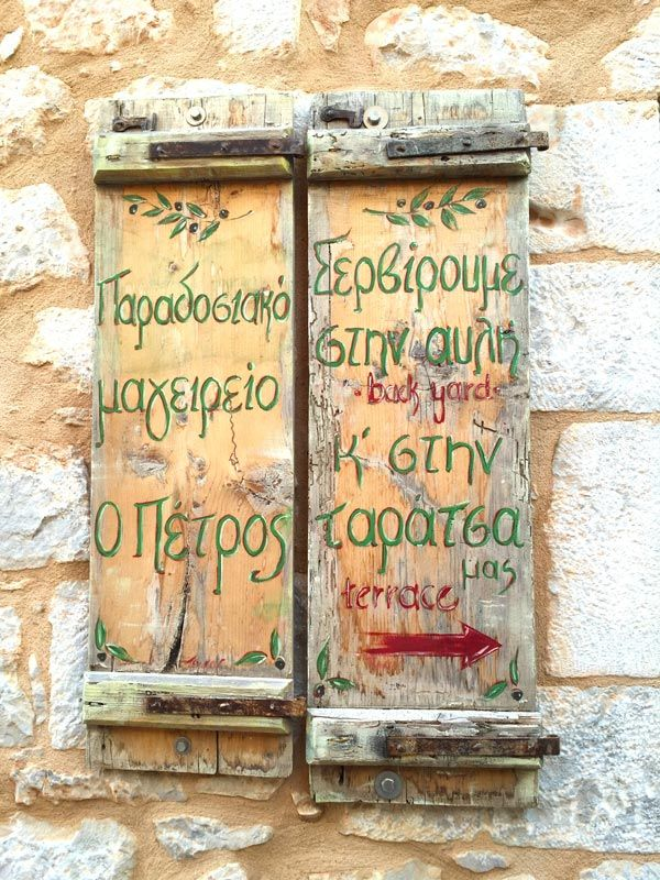 Directions greek english